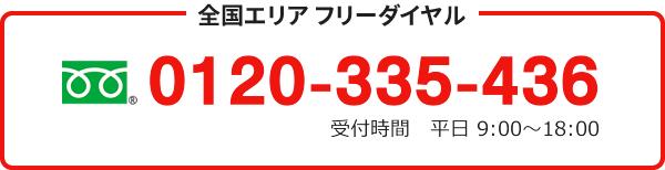 フリーダイヤル0120-335-436