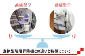 直線型階段昇降機との違いと特徴について
