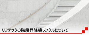 リフテック_階段昇降機レンタルについて