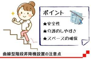 曲線型階段昇降機設置の注意点